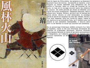 Couverture Le sabre des Takeda Yasushi Inoue