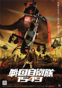 Affiche film Samurai Commando Mission 1549