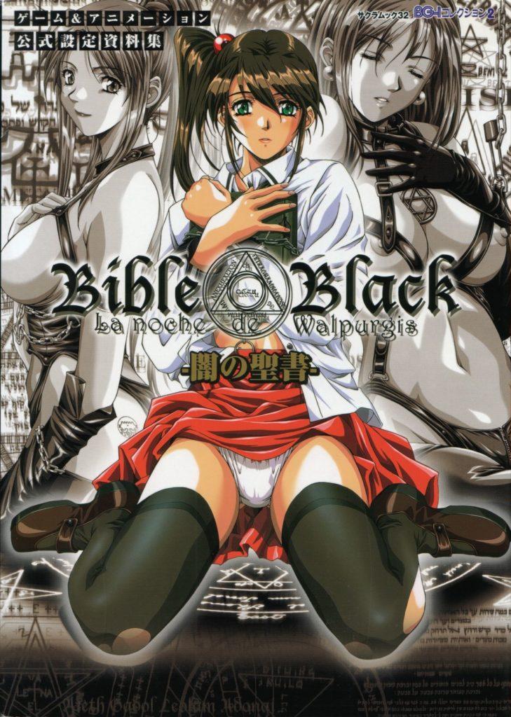 Bible Black La Noche de Walpurgis artbook