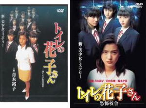 Hanako film 1997