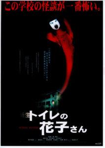 Hanako-san school mystery film 1998
