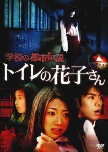 Toire no Hanako-san film japonais 2007