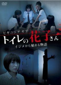 Film Hanako 2011