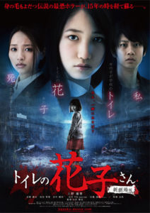 Hanako movie 2013