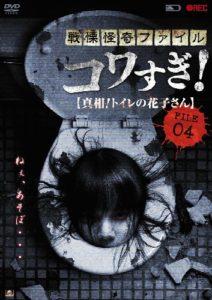 Hanako file 04