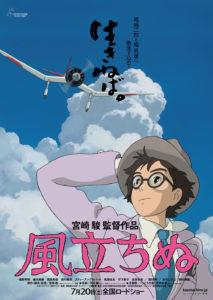 Affiche film Le vent se lève Hayao Miyazaki