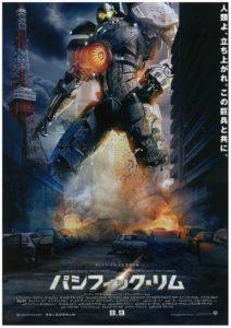 Affiche film Pacific Rim Guillermo Del Toro