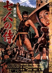 Affiche Les septs samourais Akira Kurosawa