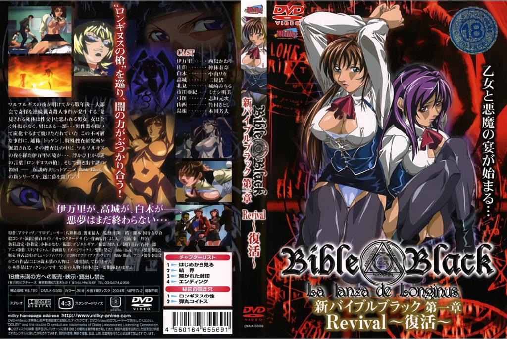 Shin Bible Black episode 1 OAV