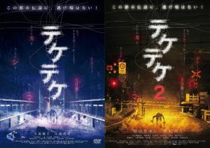 Affiche films Teketeke 1 et 2