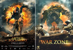 Affiche film War Zone
