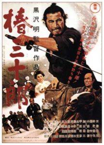 Affiche Yojimbo Le garde du corps Akira Kurosawa