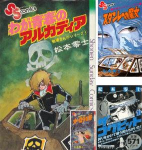 Harlock manga Leiji Matsumoto