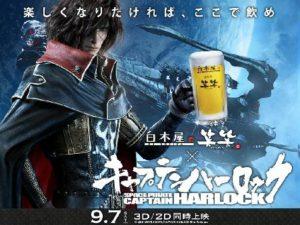 Albator publicité bière
