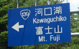 Panneau route mont Fuji
