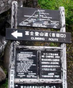 Fujisan panneau instructions