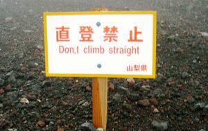 Panneau escalade Fuji